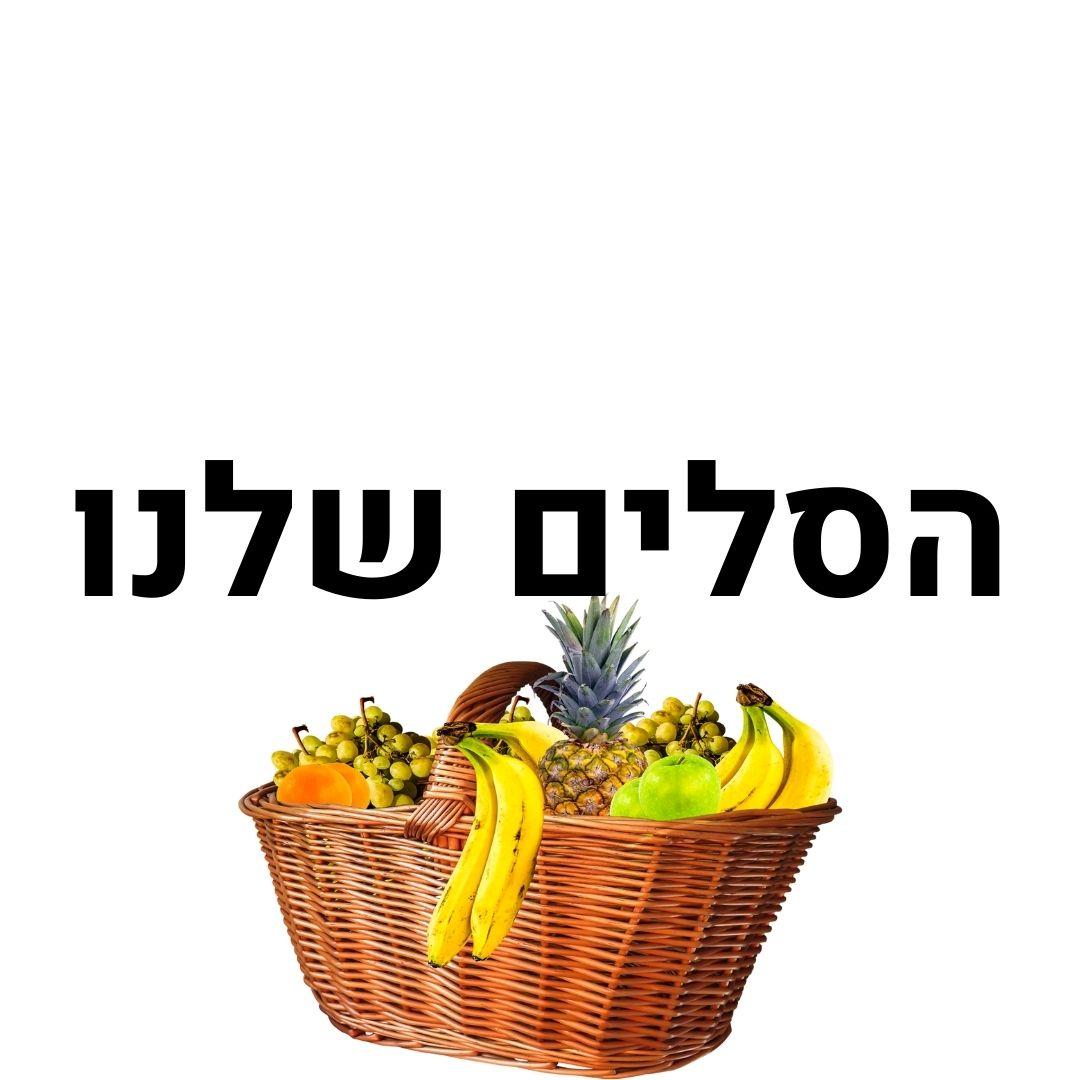 ירקות, פירות ועלים (27)