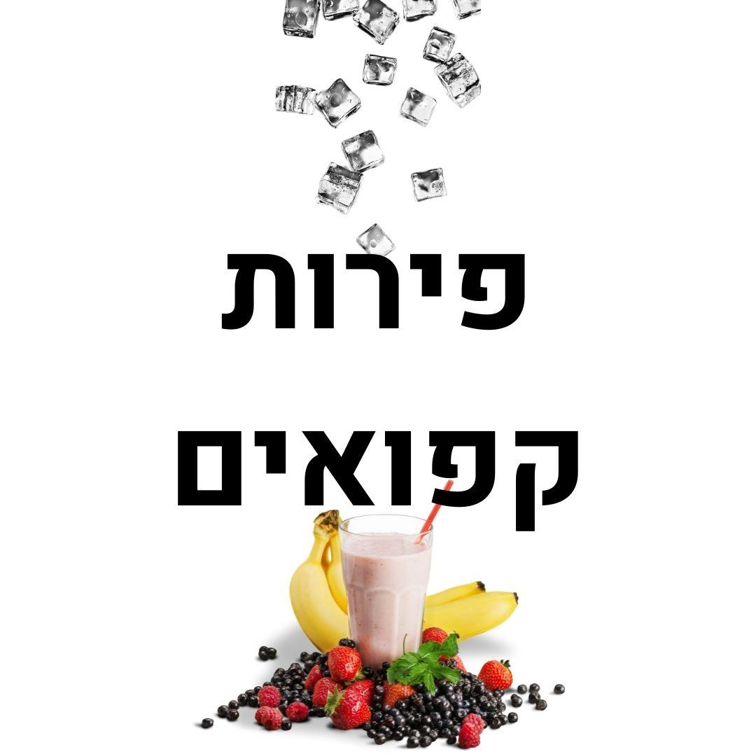 ירקות, פירות ועלים (42)