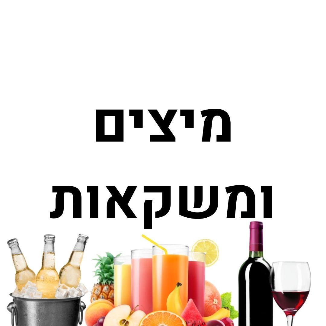 ירקות, פירות ועלים (44)