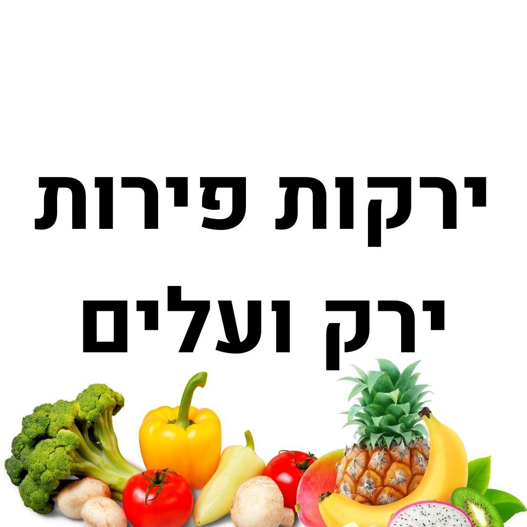 ירקות, פירות ועלים (52)